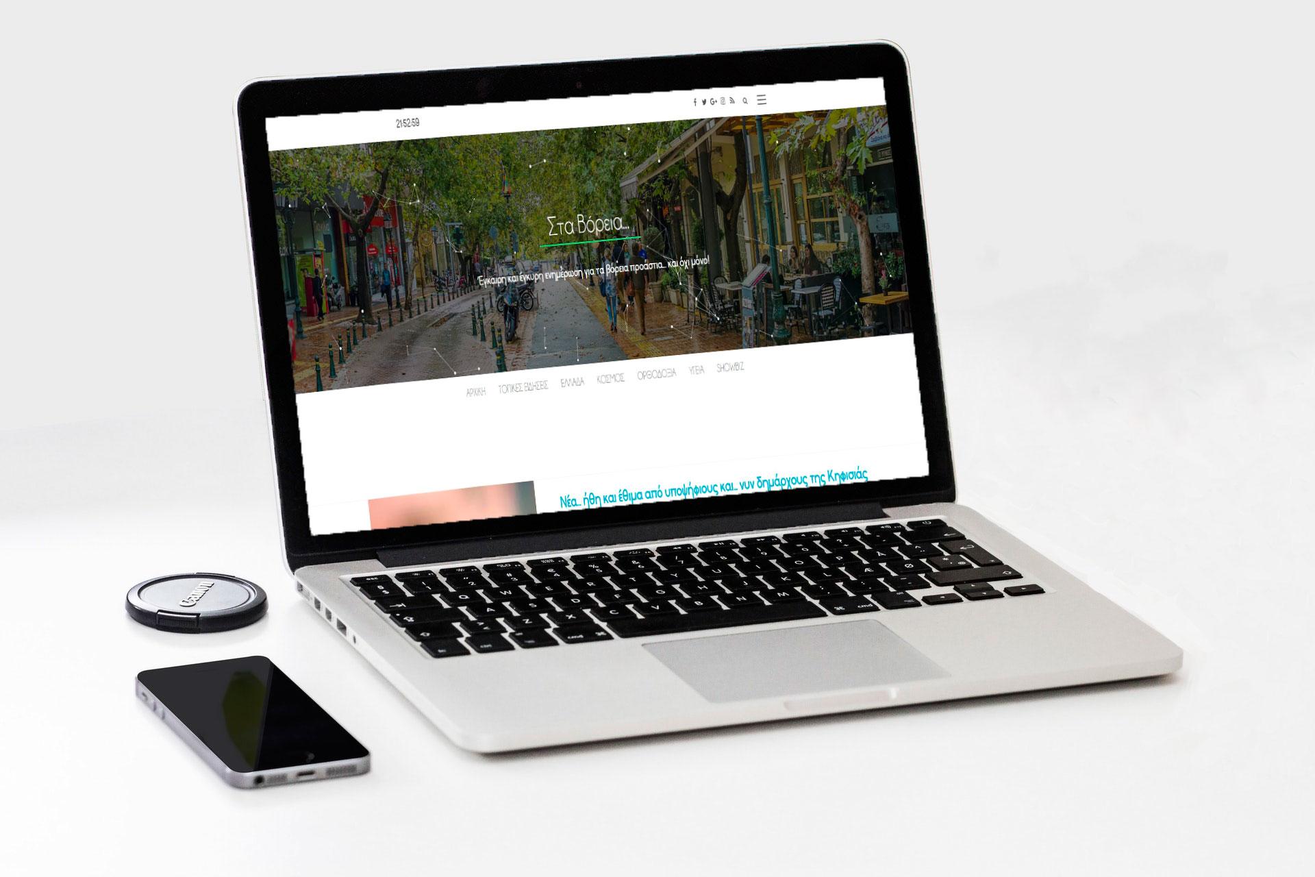 Κατασκευή ιστοσελίδας stavoreia.gr