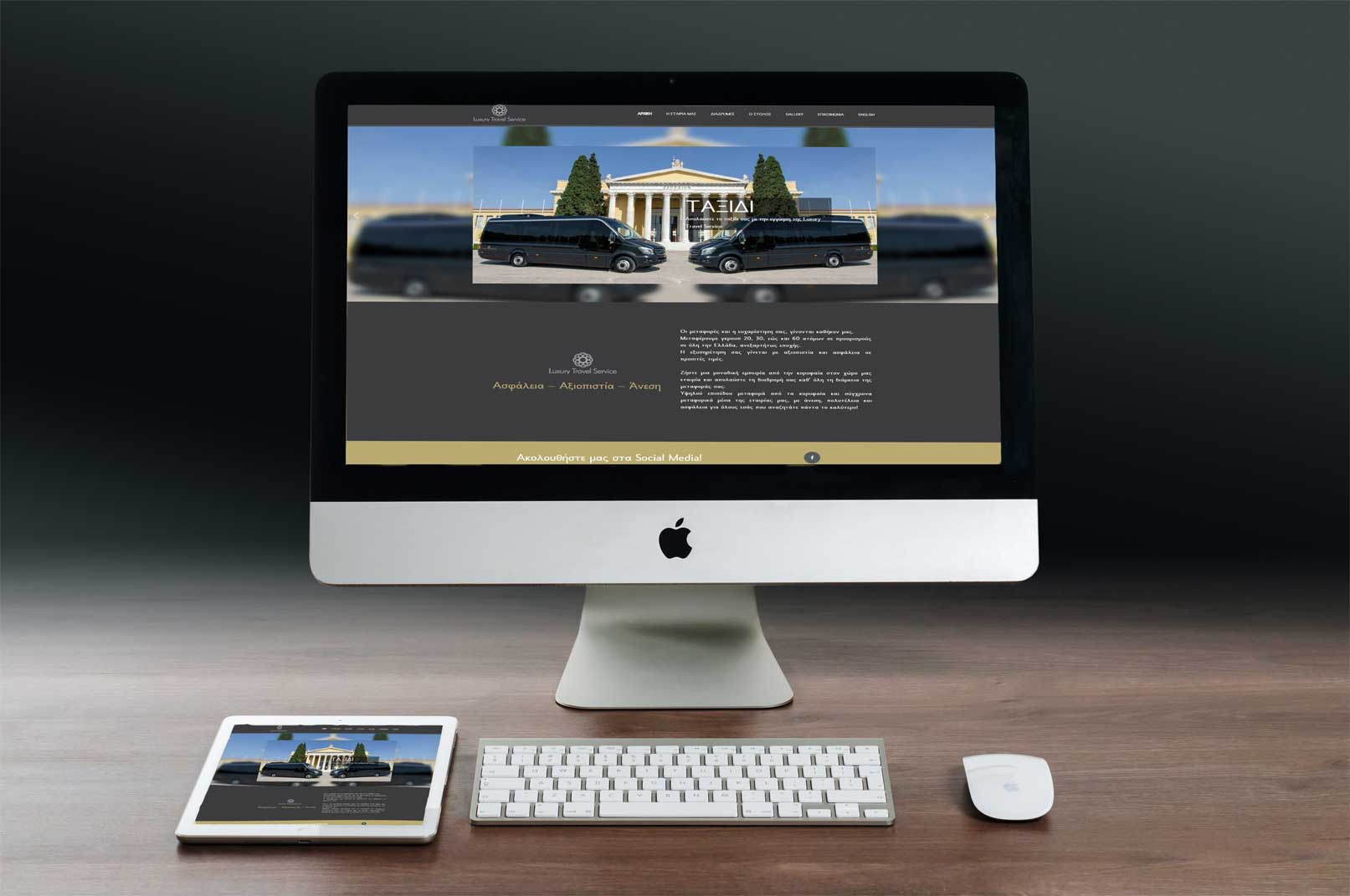 Kατασκευή ιστοσελίδας luxurytravelservice.gr